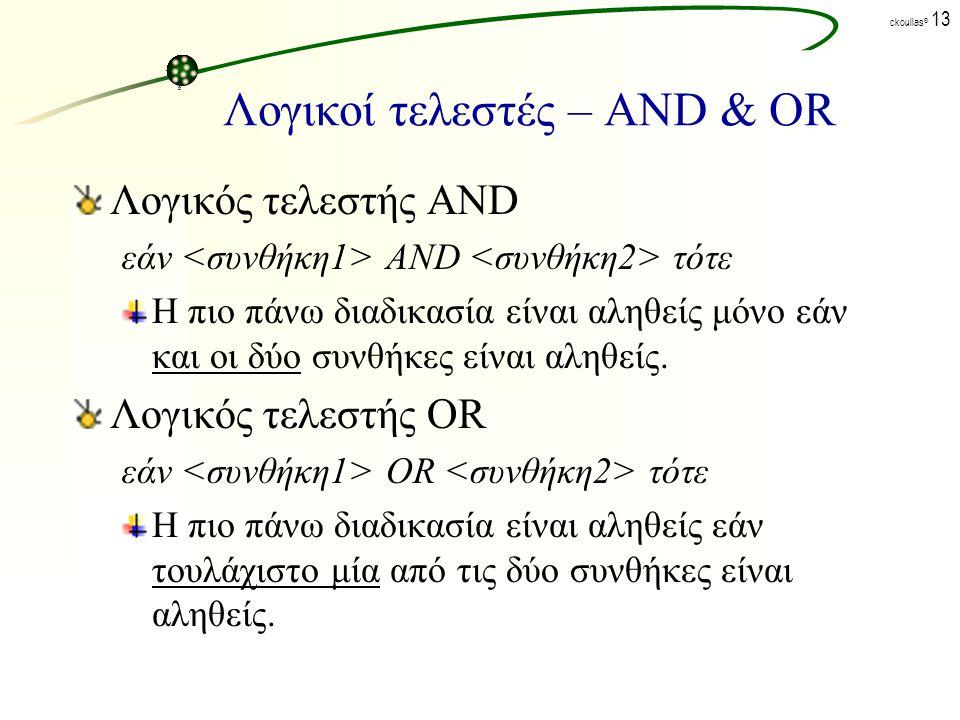 ck©ck© ckoullas © 12 Πολλαπλή Διακλάδωση Select Case Operator Case + Result = A + B Case - Result = A - B Case * Result = A * B Case / Result = A / B End Select