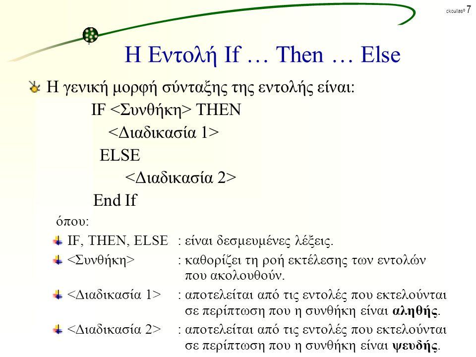 ck©ck© ckoullas © 6 Η Εντολή If … Then … Else Με την εντολή αυτή ο προγραμματιστής δεν ορίζει μόνο τη που ο Η.Υ.