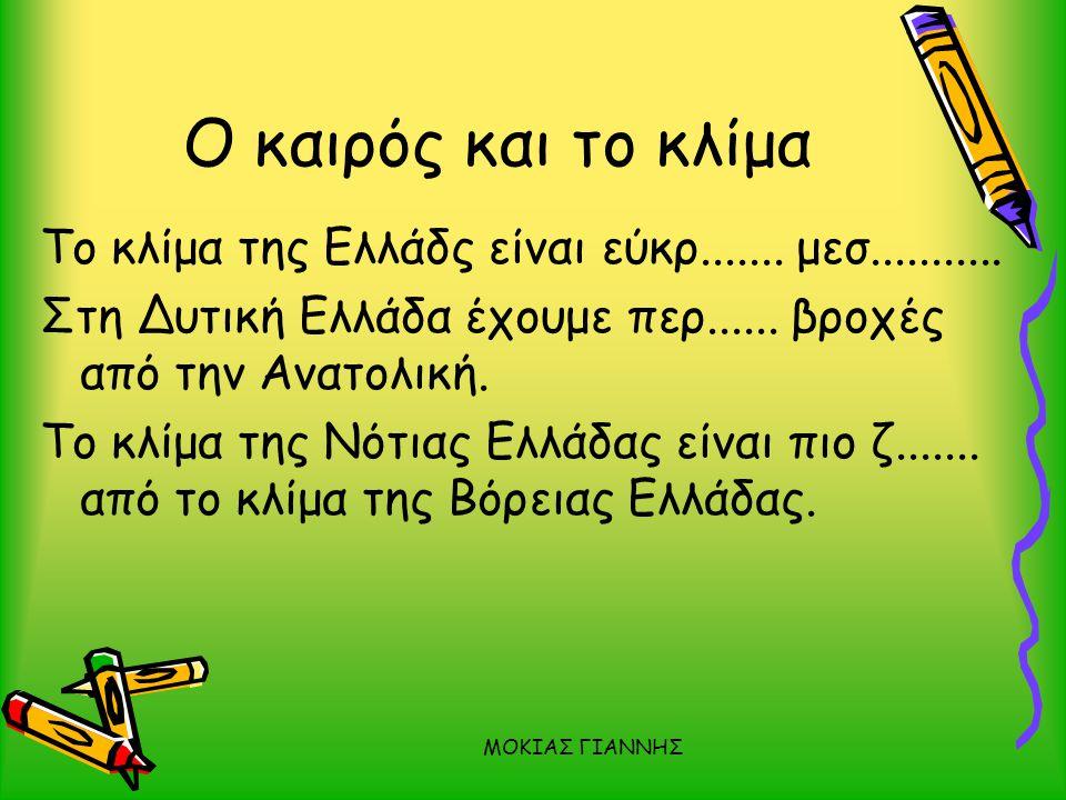 ΜΟΚΙΑΣ ΓΙΑΝΝΗΣ Τα νησιωτικά συμπλέγματα της Ελλάδας 1.Οι Κυκ............