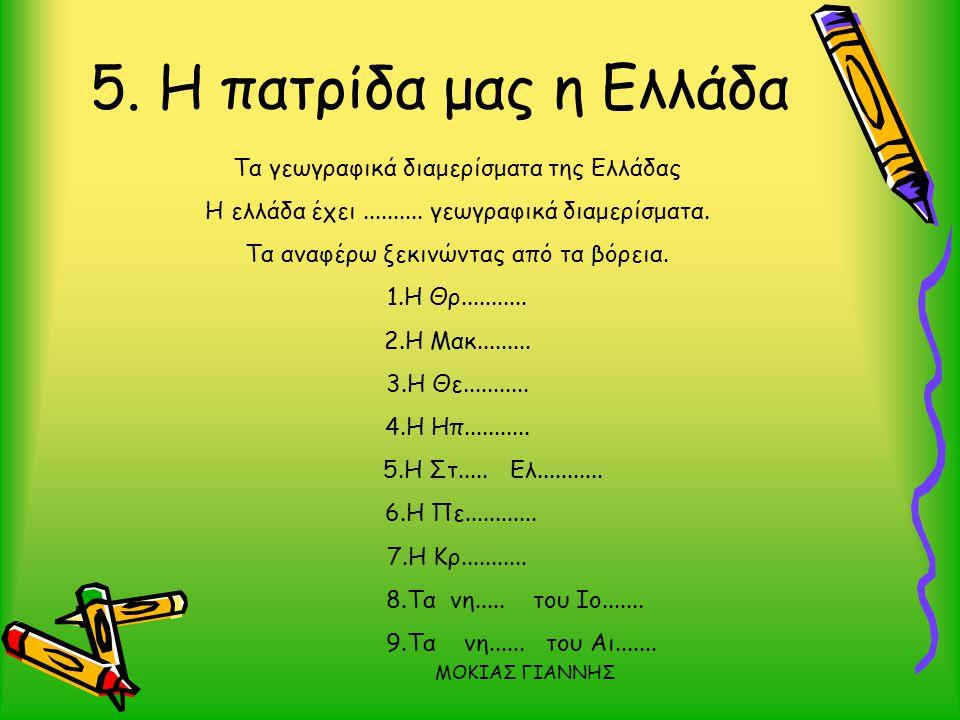 ΜΟΚΙΑΣ ΓΙΑΝΝΗΣ 5.