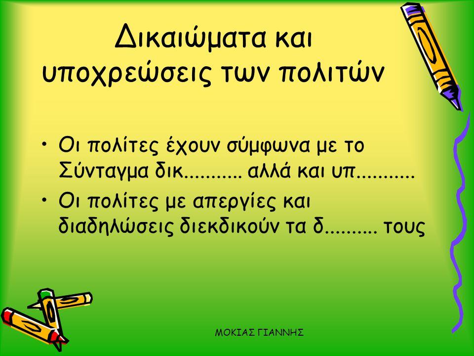 ΜΟΚΙΑΣ ΓΙΑΝΝΗΣ Η ελληνική δημοκρατία •Ο τρόπος που διοικείται το κράτος λέγεται π...............................