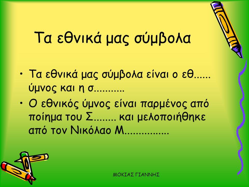 ΜΟΚΙΑΣ ΓΙΑΝΝΗΣ Το έθνος μας •Οι Έλληνες που ζουν έξω από την Ελλάδα ξεπερνούν τα.........