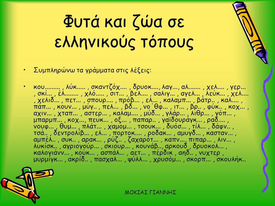 ΜΟΚΙΑΣ ΓΙΑΝΝΗΣ Οι σημερινοί γειτονικοί λαοί •Η Ελλάδα συνορεύει με την Αλ....., τα Σκ......, τη Βουλ......, και την Τουρ.....