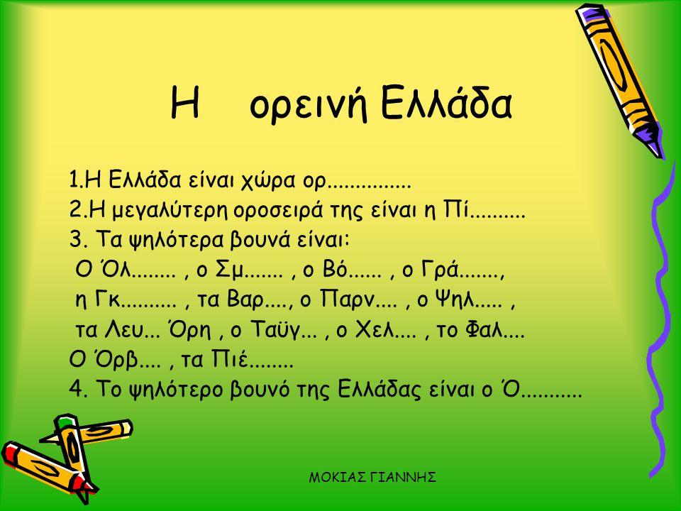 ΜΟΚΙΑΣ ΓΙΑΝΝΗΣ Τα σύνορα της Ελλάδας 1.Η Ελλάδα συνορεύει μετα παρακάτω κράτη: α)Αλ......., β) Σκ......, γ) Βου........,δ) Του......
