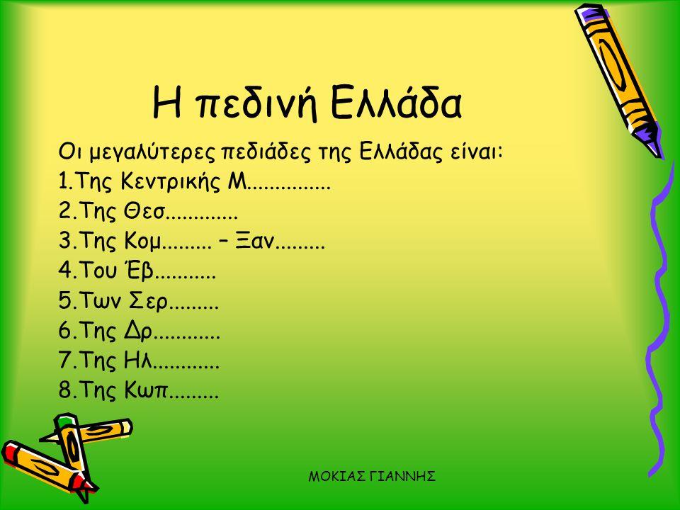 ΜΟΚΙΑΣ ΓΙΑΝΝΗΣ Η πεδινή Ελλάδα Οι μεγαλύτερες πεδιάδες της Ελλάδας είναι: 1.Της Κεντρικής Μ...............