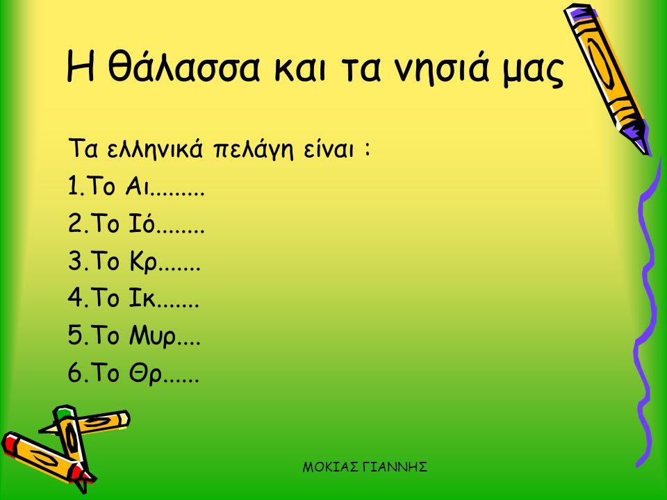 ΜΟΚΙΑΣ ΓΙΑΝΝΗΣ Οι μεγαλύτερεςκοιλάδες της Ελλάδας 1.Κοιλάδα των Τ...............