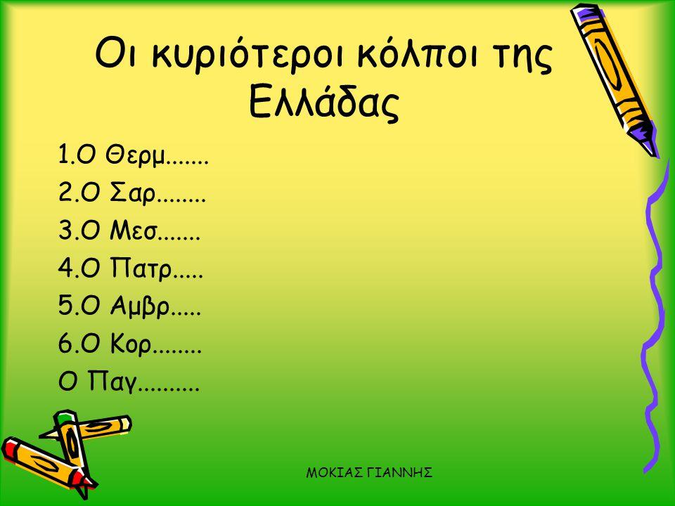 ΜΟΚΙΑΣ ΓΙΑΝΝΗΣ Οι κυριότεροι κόλποι της Ελλάδας 1.Ο Θερμ.......