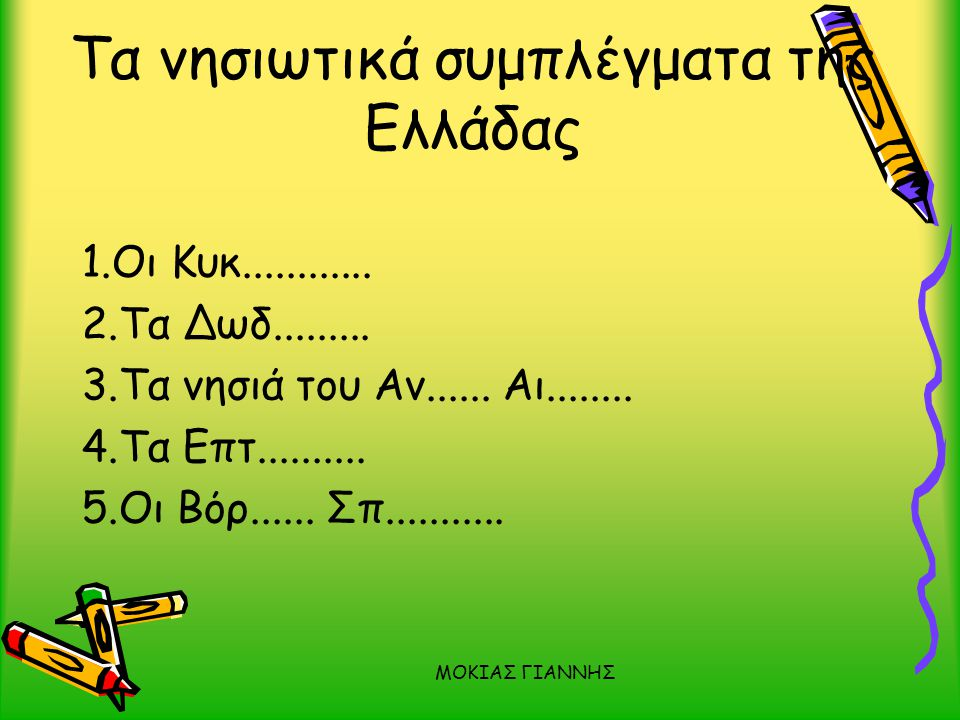 ΜΟΚΙΑΣ ΓΙΑΝΝΗΣ Διοικητική διαίρεση •Το ελληνικό κράτος είναι χωρισμένο σε......