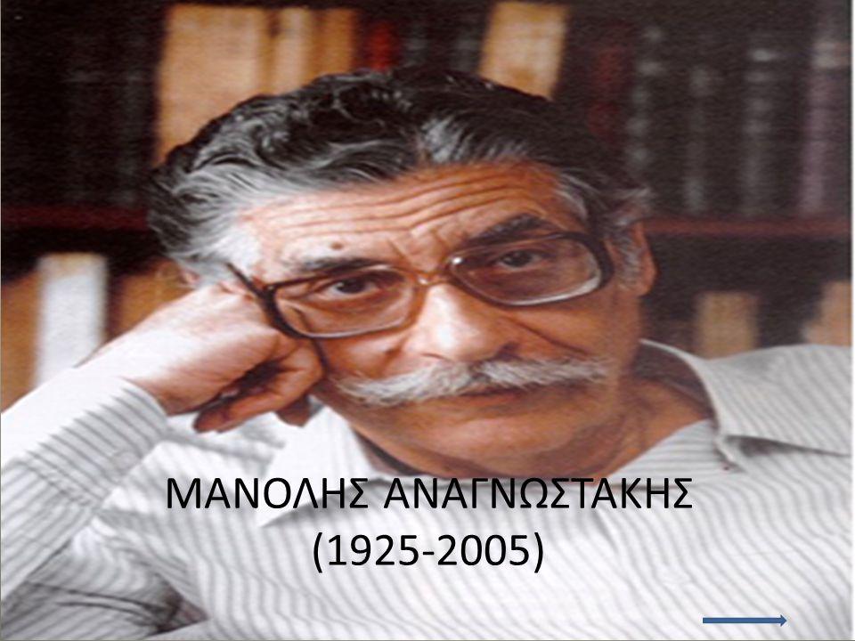 ΜΑΝΟΛΗΣ ΑΝΑΓΝΩΣΤΑΚΗΣ (1925-2005)