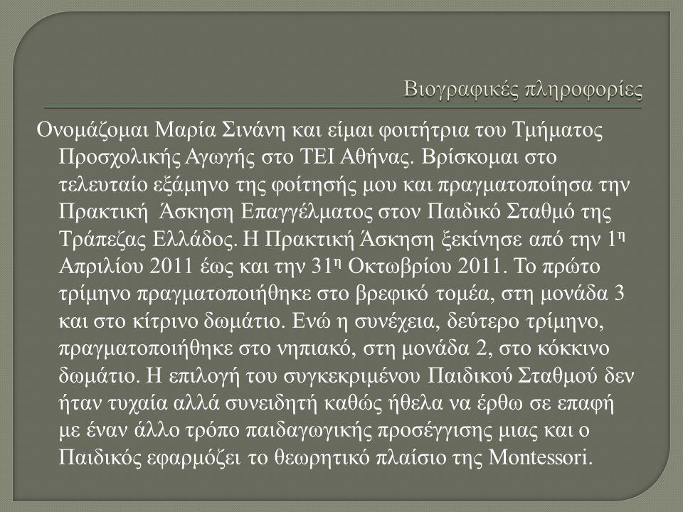 Ονομάζομαι Μαρία Σινάνη και είμαι φοιτήτρια του Τμήματος Προσχολικής Αγωγής στο ΤΕΙ Αθήνας.