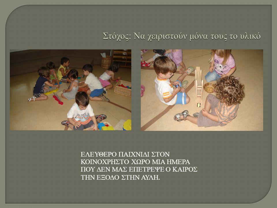 Όσον αφορά στη μονάδα 2, ο αριθμός των παιδιών ήταν πολύ μεγάλος όπως επίσης και ο φόρτος εργασίας.