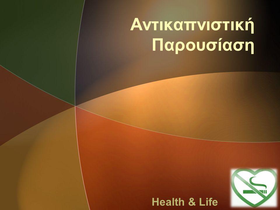 Αντικαπνιστική Παρουσίαση Health & Life
