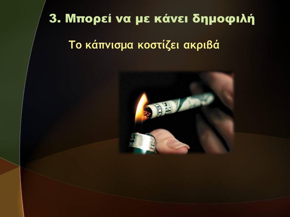 3. Μπορεί να με κάνει δημοφιλή Το κάπνισμα κοστίζει ακριβά