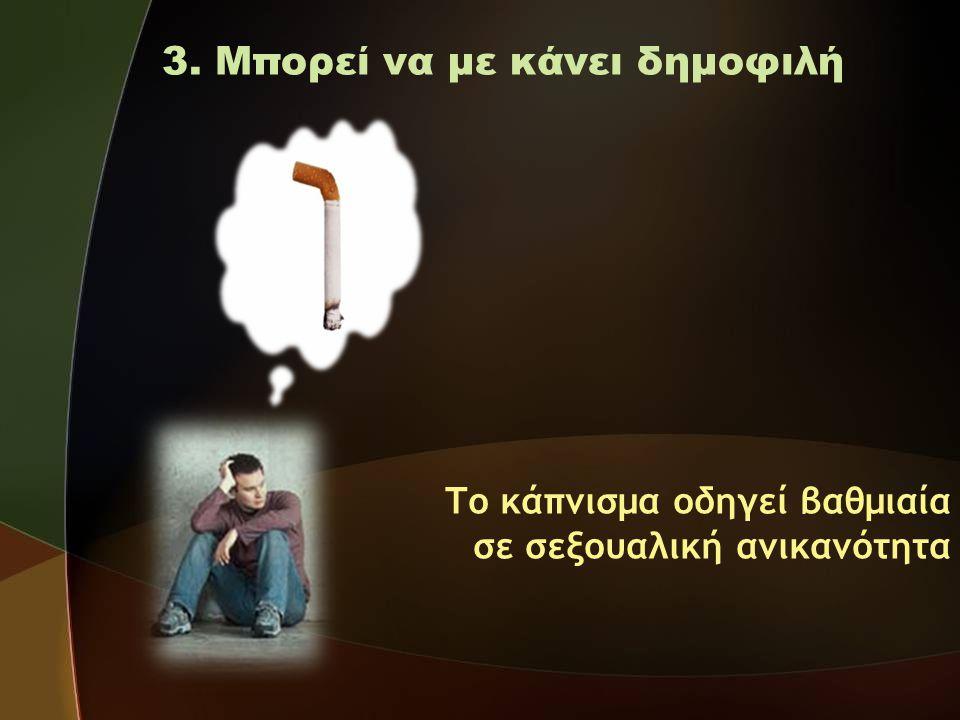 3. Μπορεί να με κάνει δημοφιλή Το κάπνισμα οδηγεί βαθμιαία σε σεξουαλική ανικανότητα