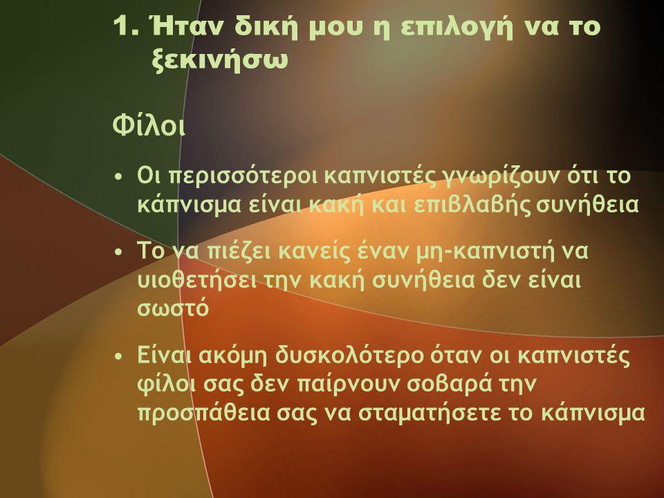 1. Ήταν δική μου η επιλογή να το ξεκινήσω Φίλοι •Οι περισσότεροι καπνιστές γνωρίζουν ότι το κάπνισμα είναι κακή και επιβλαβής συνήθεια •Το να πιέζει κ