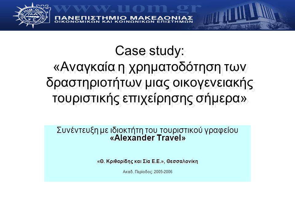 Ποια είναι τα χαρακτηριστικά της επιχείρησης; •Αντικείμενο: Παροχή τουριστικών υπηρεσιών –Μεταφορικές υπηρεσίες –Πακέτα τουριστικά, εκδρομές κ.ά.