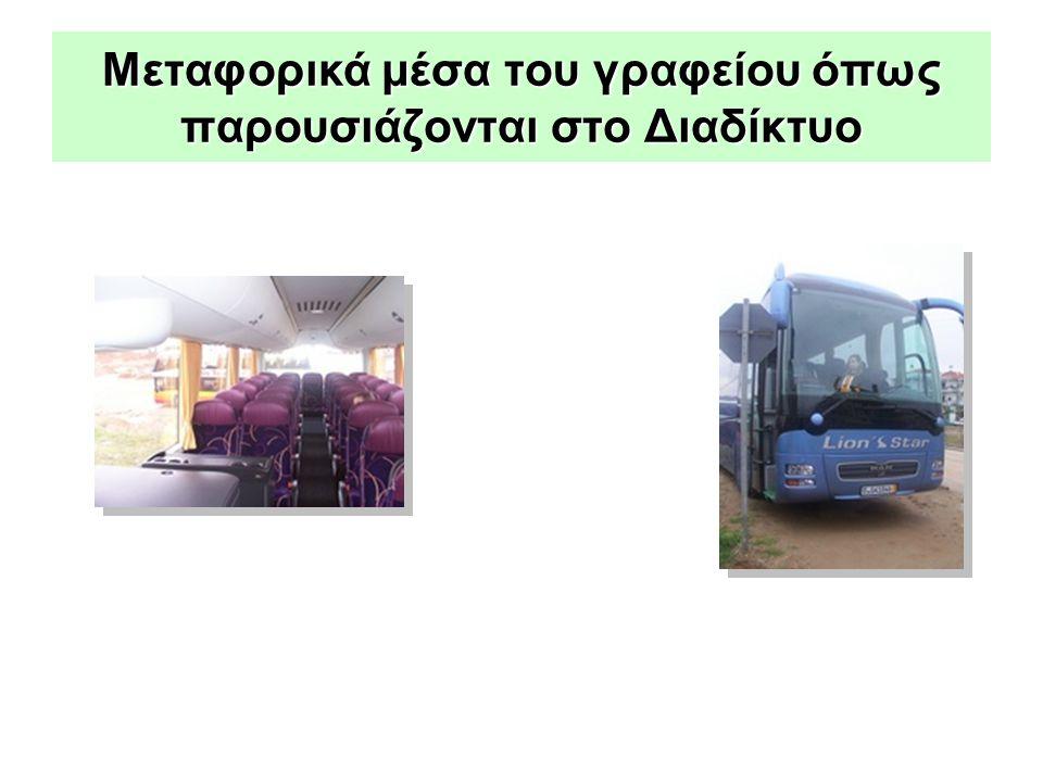 Μεταφορικά μέσα του γραφείου όπως παρουσιάζονται στο Διαδίκτυο
