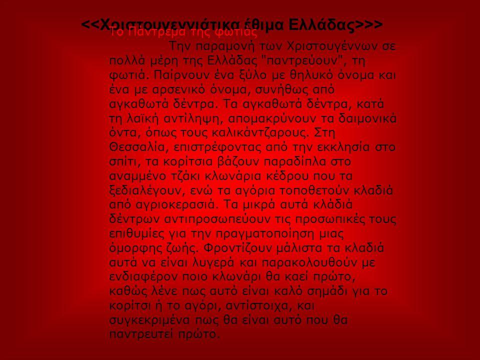 >> Το Πάντρεμα της φωτιάς Την παραμονή των Χριστουγέννων σε πολλά μέρη της Ελλάδας