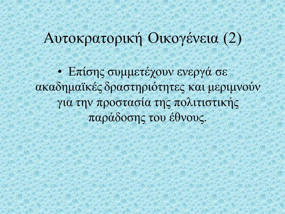 Ετήσιες Πολιτιστικές Εκδηλώσεις (2) •Φθινόπωρο –Οι Φθινοπωρινές Γιορτές –Τσουκιμί (απολαμβάνοντας την Πανσέληνο) •Χειμώνας –Σετσουμπούν (τελετή ρίψης φασολιών) –Σόγκατσου (Πρωτοχρονιά)