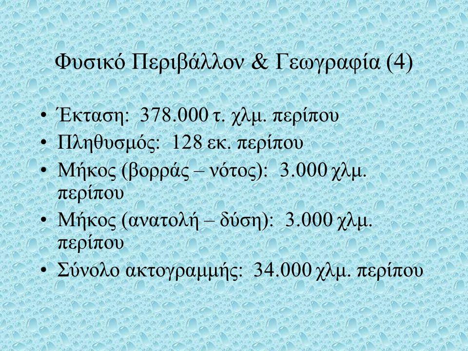 Ιστορία (2) •Από το κυνήγι στην καλλιέργεια ρυζιού(Μέχρι τα τέλη του 16αι.) •Συγκεντρωτικό κράτος – Αριστοκρατία(Από τον 7ο μέχρι τα τέλη του 12ου αι.) •Η Άνοδος των σαμουράι – Περίοδος πολέμων ανάμεσα στις πόλεις(Από τον 13 μέχρι τα τέλη του 16αι.)