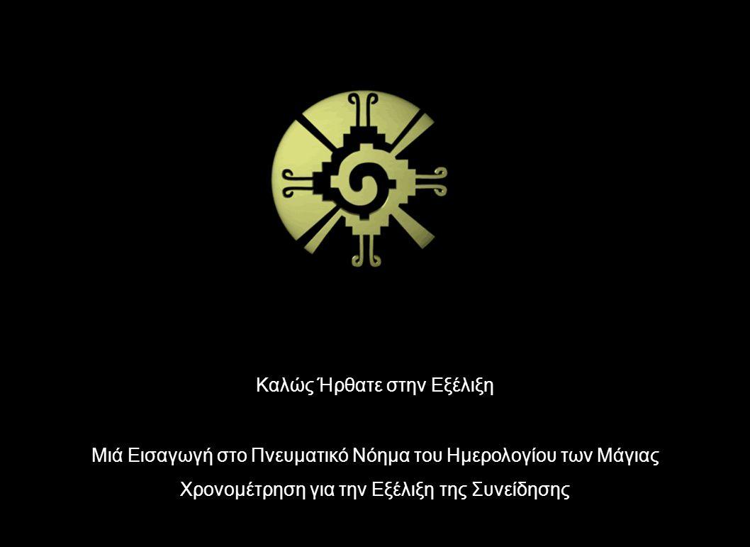 Καλώς Ήρθατε στην Εξέλιξη Μιά Εισαγωγή στο Πνευματικό Νόημα του Ημερολογίου των Μάγιας Χρονομέτρηση για την Εξέλιξη της Συνείδησης Καλώς Ήρθατε στην Ε