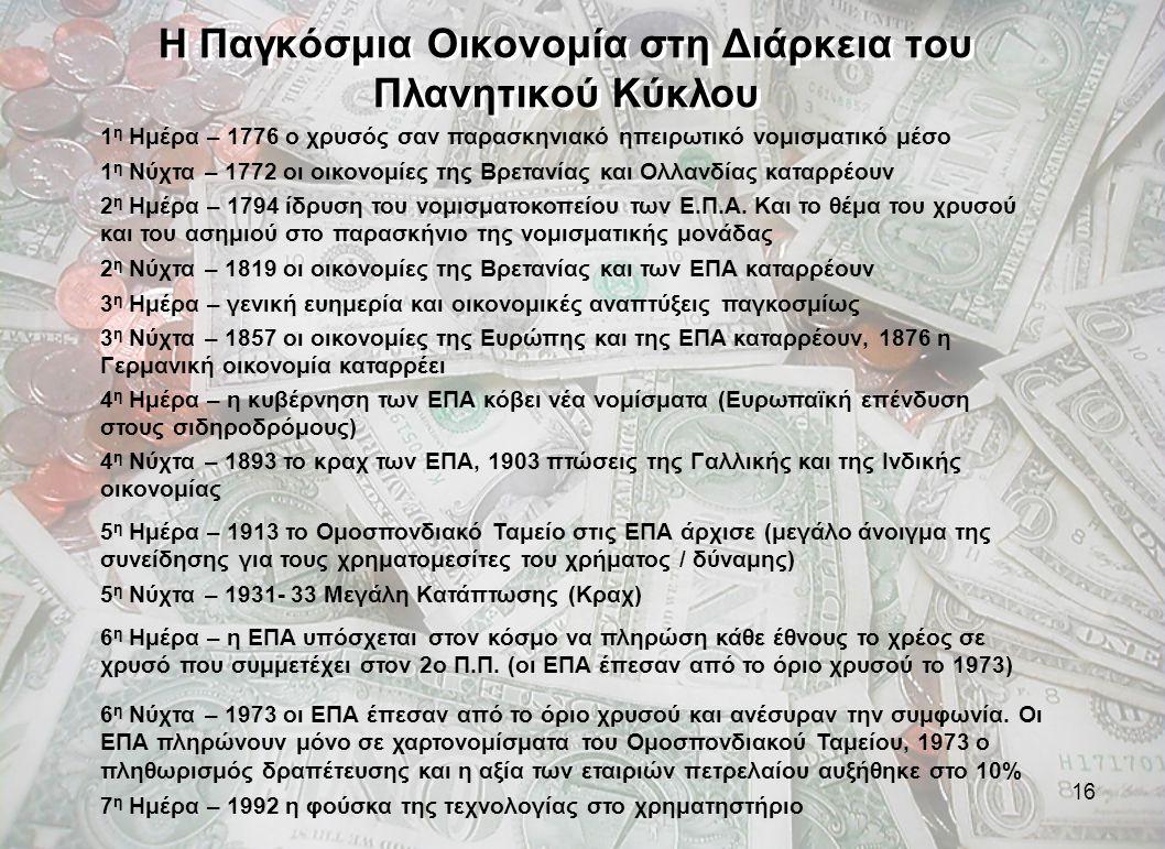 16 1 η Ημέρα – 1776 ο χρυσός σαν παρασκηνιακό ηπειρωτικό νομισματικό μέσο 1 η Nύχτα – 1772 οι οικονομίες της Βρετανίας και Ολλανδίας καταρρέουν 2 η Nύ