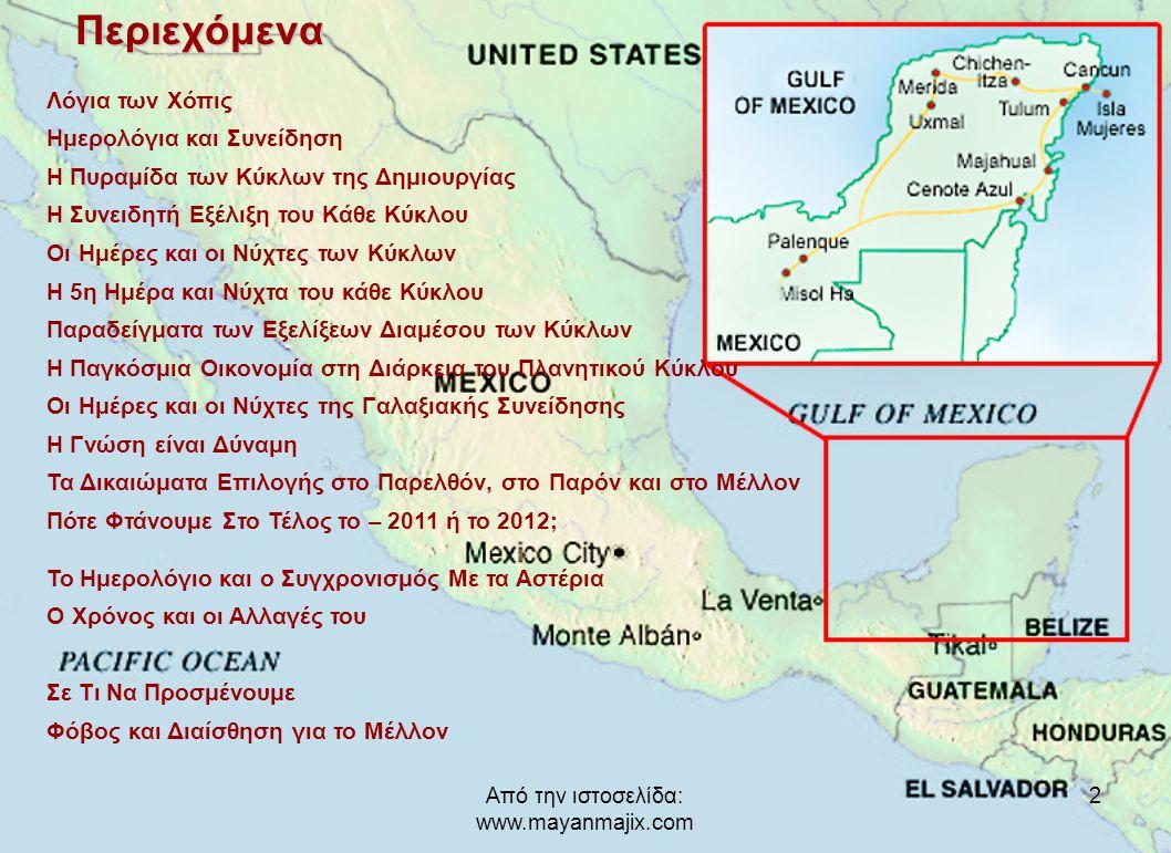 Από την ιστοσελίδα: www.mayanmajix.com 2 Λόγια των Χόπις Ημερολόγια και Συνείδηση Η Πυραμίδα των Κύκλων της Δημιουργίας Η Συνειδητή Εξέλιξη του Κάθε Κ