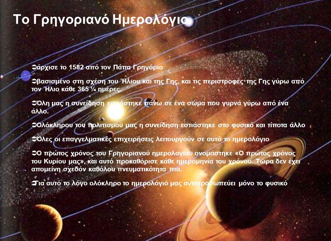  άρχισε το 1582 από τον Πάπα Γρηγόριο  βασισμένο στη σχέση του Ήλιου και της Γης, και τις περιστροφές της Γης γύρω από τον Ήλιο κάθε 365 ¼ ημέρες. 