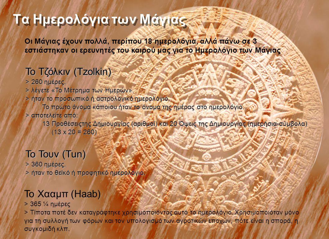 Οι Μάγιας έχουν πολλά, περίπου 18 ημερολόγια, αλλά πάνω σε 3 εστιάστηκαν οι ερευνητές του καιρού μας για το Ημερολόγιο των Μάγιας Το Τζόλκιν (Tzolkin)