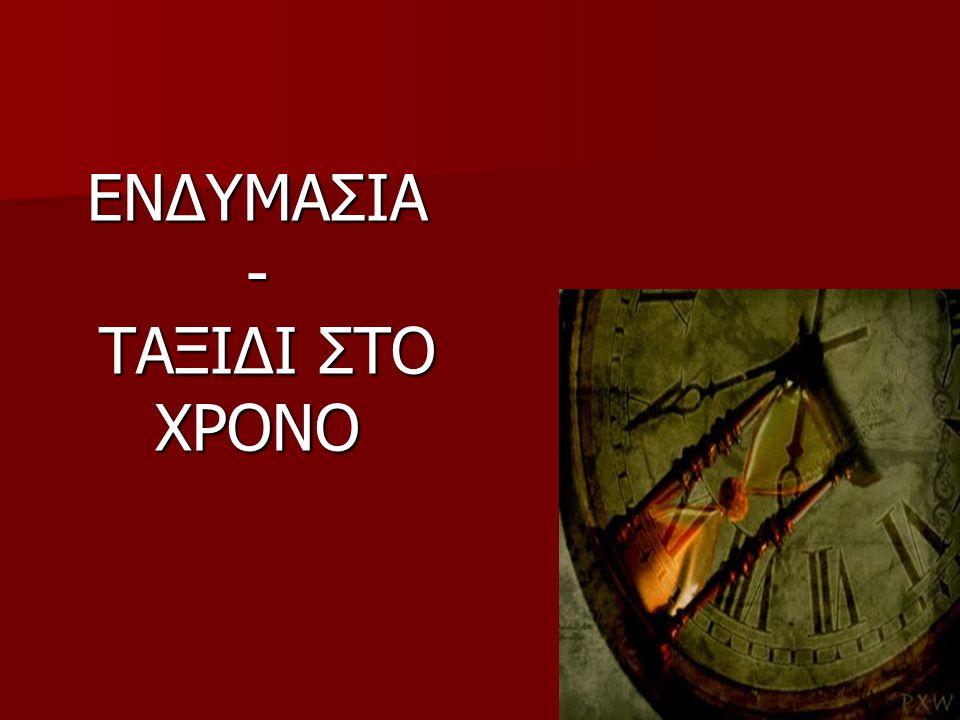 ΠΕΡΙΕΧΟΜΕΝΑ  Γενικά χαρακτηριστικά φορεσιάς  Από τι εξαρτώνται  Γενικά γυναικείες φορεσιές  Γενικά αντρικές φορεσιές  Τοπικές φορεσιές  Παραδοσιακές φορεσιές στην Ελλάδα  Πως κατασκευάζονταν  Η εξέλιξη  Το σήμερα