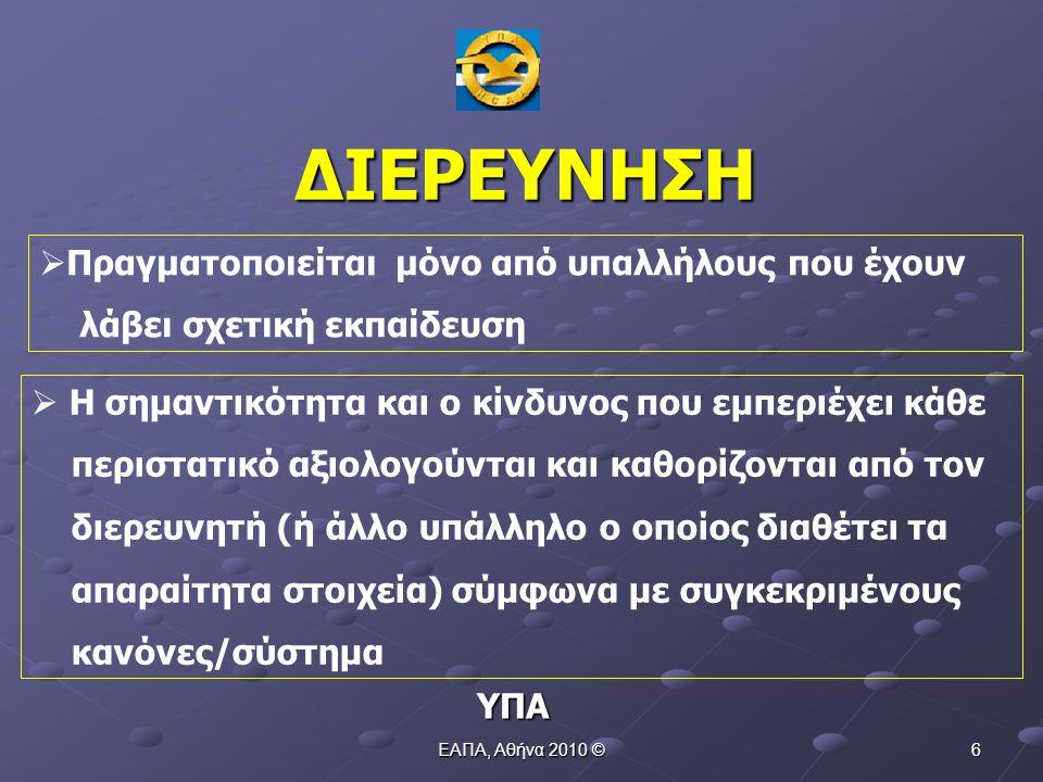 ΕΑΠΑ, Αθήνα 2010 © 26 6.ΑΕΡΟΣΚΑΦΟΣ 42.