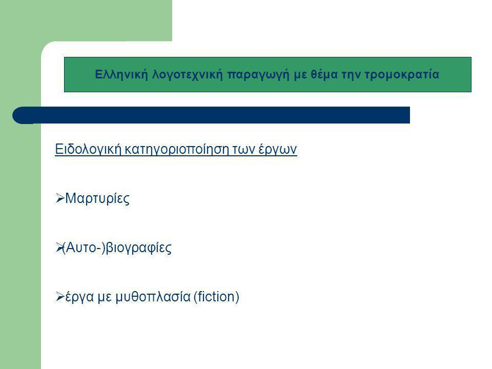 ΑρηςΜαραγκόπουλος Οι ωραίες μέρες του Βενιαμίν Σανιδόπουλου, 1998 (μυθιστόρημα) Τα δεδομένα της ζωής, 2002 (επιστολική νουβέλα) Διαφθορείς, εραστές, παραβάτες, 2005 (δοκίμιο) Αγάπη, κήποι, αχαριστία, 2002 (μυθιστόρημα) True Love, 2008 (νουβέλα)