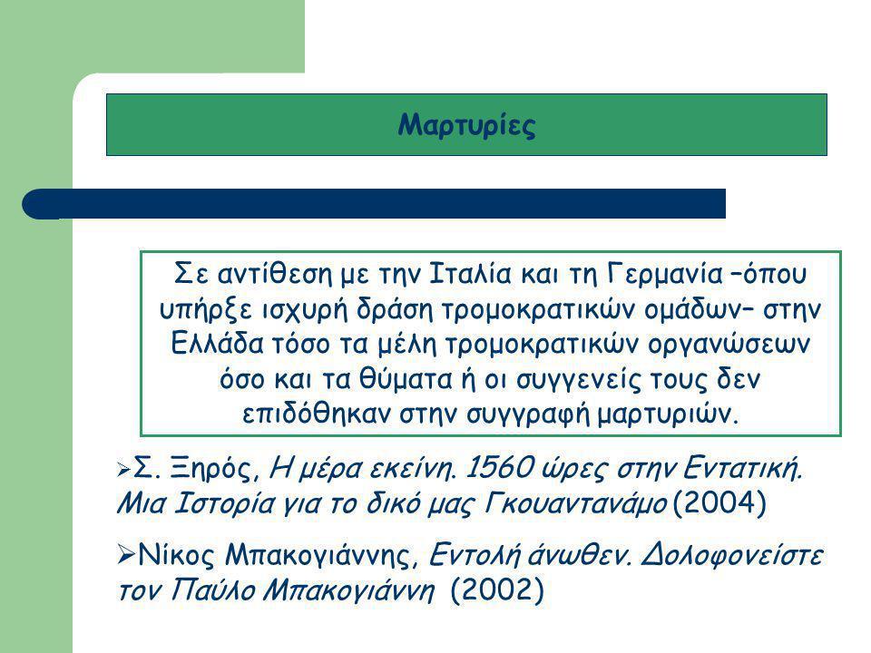 Μυθοπλασία «Το μυθιστόρημα της τρομοκρατίας» I  Το θολάμι του Νίκου Κάσδαγλη (1987)  Το πέμπτο γένος του Δημήτρη Νόλλα (1988)  Ο άνθρωπος που ξεχάστηκε του Δημήτρη Νόλλα(1995)  Το άλλο μισό μου πορτοκάλι του Λευτέρη Μαυρόπουλου (2007)  Η μανία με την Άνοιξη του Αρη Μαραγκόπουλου (2006)  Οι πολίτες της σιωπής της Νένης Ευθυμιαδη (1993)  Θρυμματισμένος πλανήτης (συλλογικό,2004)