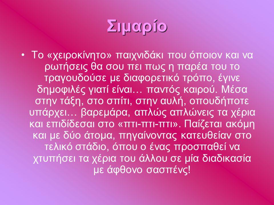 Σιμαρίο •Το «χειροκίνητο» παιχνιδάκι που όποιον και να ρωτήσεις θα σου πει πως η παρέα του το τραγουδούσε με διαφορετικό τρόπο, έγινε δημοφιλές γιατί είναι… παντός καιρού.