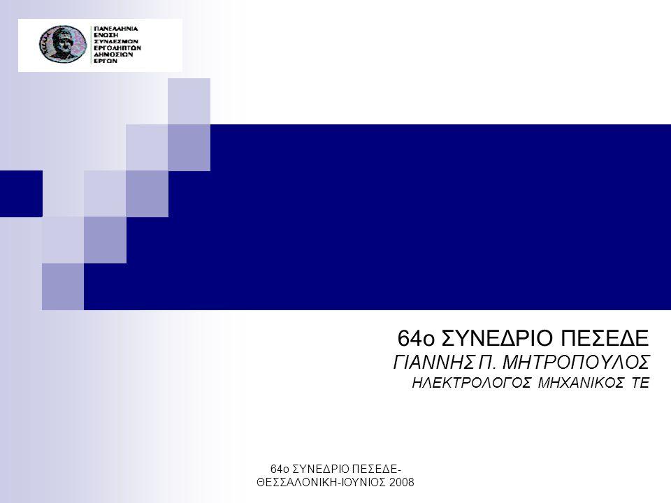 64ο ΣΥΝΕΔΡΙΟ ΠΕΣΕΔΕ- ΘΕΣΣΑΛΟΝΙΚΗ-ΙΟΥΝΙΟΣ 2008 Πιστοποίηση Ποιότητας Τεχνικών Έργων Διαχειριστικής Επάρκειας Υγιεινής και ασφάλειας Η πιστοποίηση ανταγωνιστικό εργαλείο στον κατασκευαστικό τομέα…