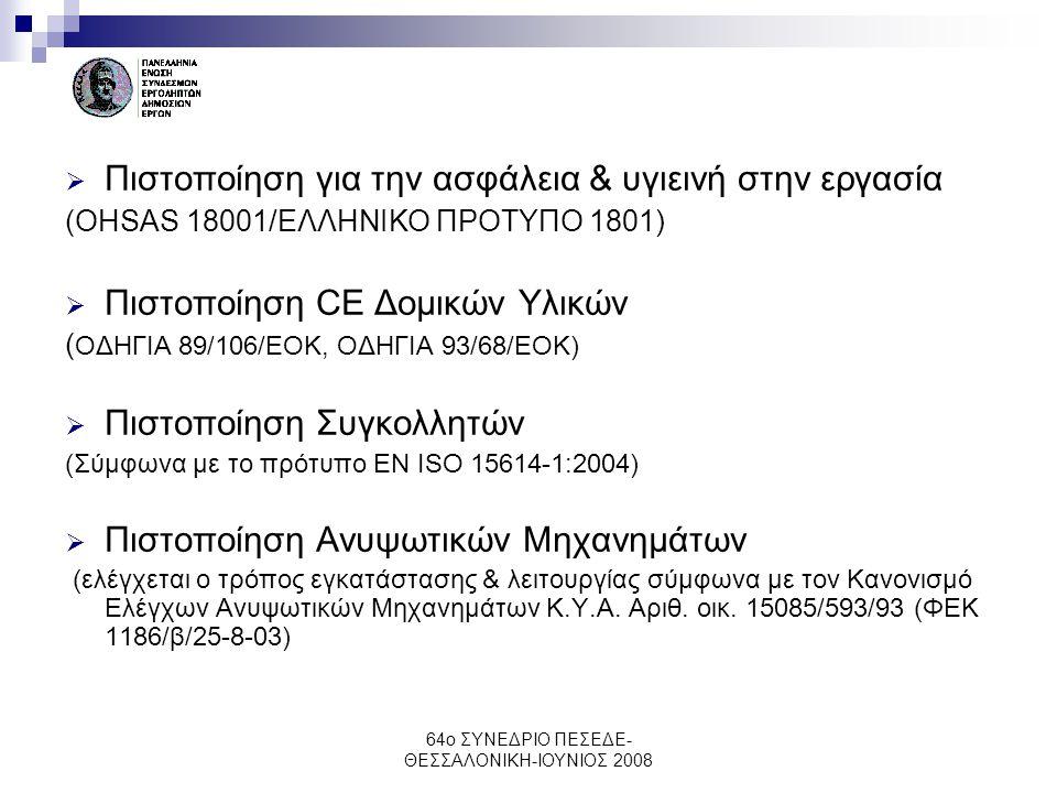 64ο ΣΥΝΕΔΡΙΟ ΠΕΣΕΔΕ- ΘΕΣΣΑΛΟΝΙΚΗ-ΙΟΥΝΙΟΣ 2008  Πιστοποίηση για την ασφάλεια & υγιεινή στην εργασία (OHSAS 18001/ΕΛΛΗΝΙΚΟ ΠΡΟΤΥΠΟ 1801)  Πιστοποίηση