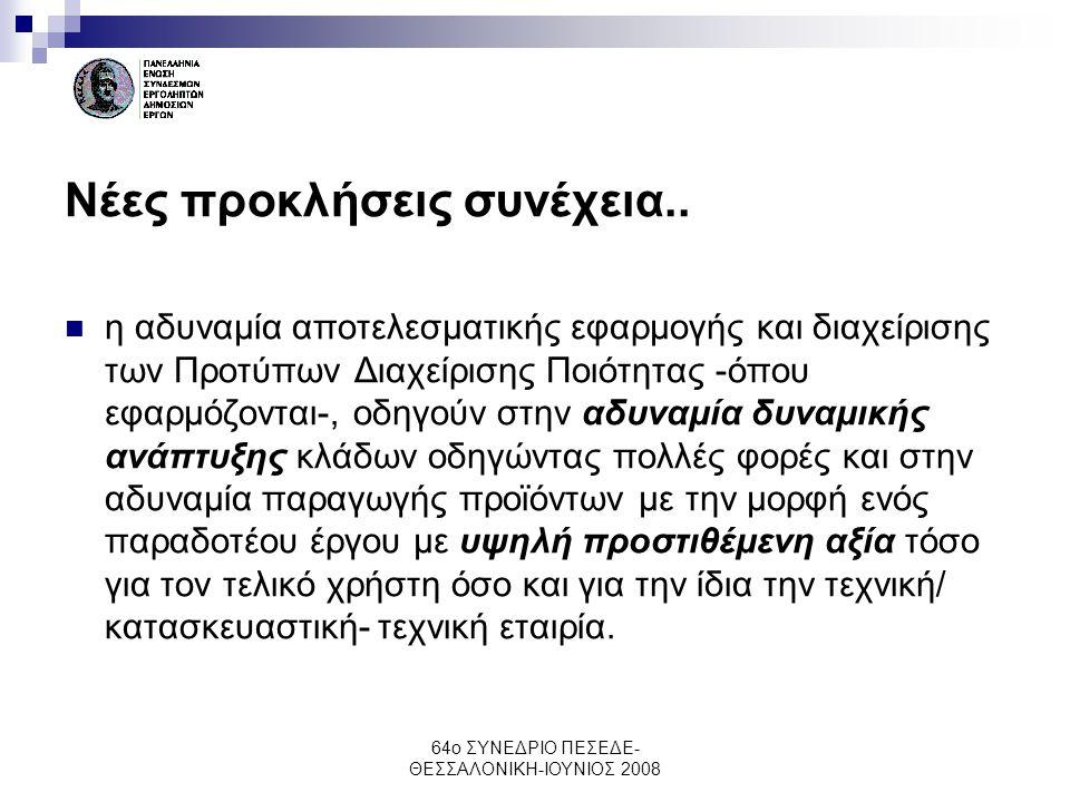 64ο ΣΥΝΕΔΡΙΟ ΠΕΣΕΔΕ- ΘΕΣΣΑΛΟΝΙΚΗ-ΙΟΥΝΙΟΣ 2008 Νέες προκλήσεις συνέχεια..  η αδυναμία αποτελεσματικής εφαρμογής και διαχείρισης των Προτύπων Διαχείρισ