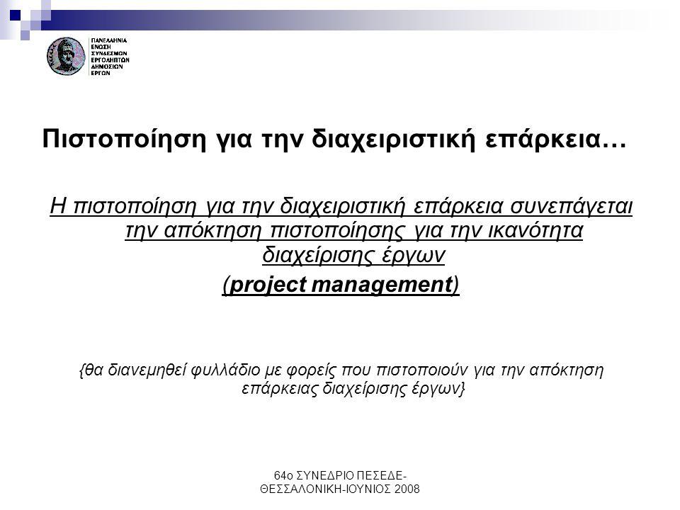 64ο ΣΥΝΕΔΡΙΟ ΠΕΣΕΔΕ- ΘΕΣΣΑΛΟΝΙΚΗ-ΙΟΥΝΙΟΣ 2008 Πιστοποίηση για την διαχειριστική επάρκεια… Η πιστοποίηση για την διαχειριστική επάρκεια συνεπάγεται την