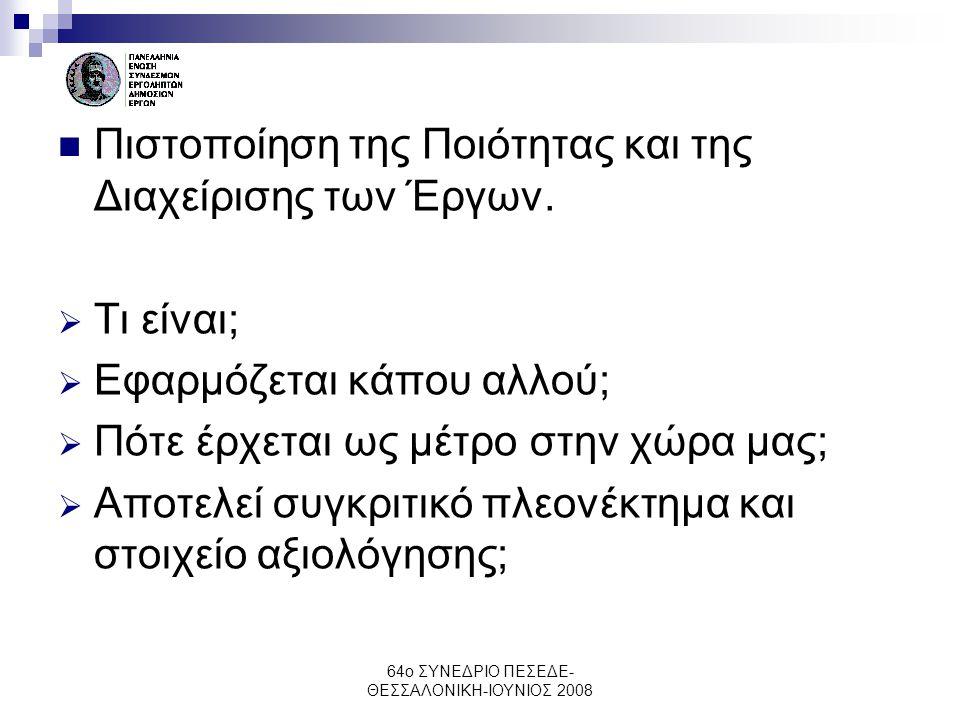 64ο ΣΥΝΕΔΡΙΟ ΠΕΣΕΔΕ- ΘΕΣΣΑΛΟΝΙΚΗ-ΙΟΥΝΙΟΣ 2008 Η αλλαγή νοοτροπίας σημαίνει….