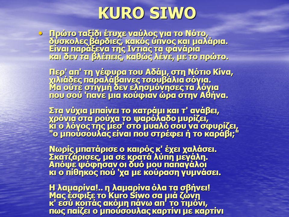 KURO SIWO KURO SIWO • Πρώτο ταξίδι έτυχε ναύλος για το Νότο, δύσκολες βάρδιες, κακός ύπνος και μαλάρια. Είναι παράξενα της Ιντιας τα φανάρια και δεν τ
