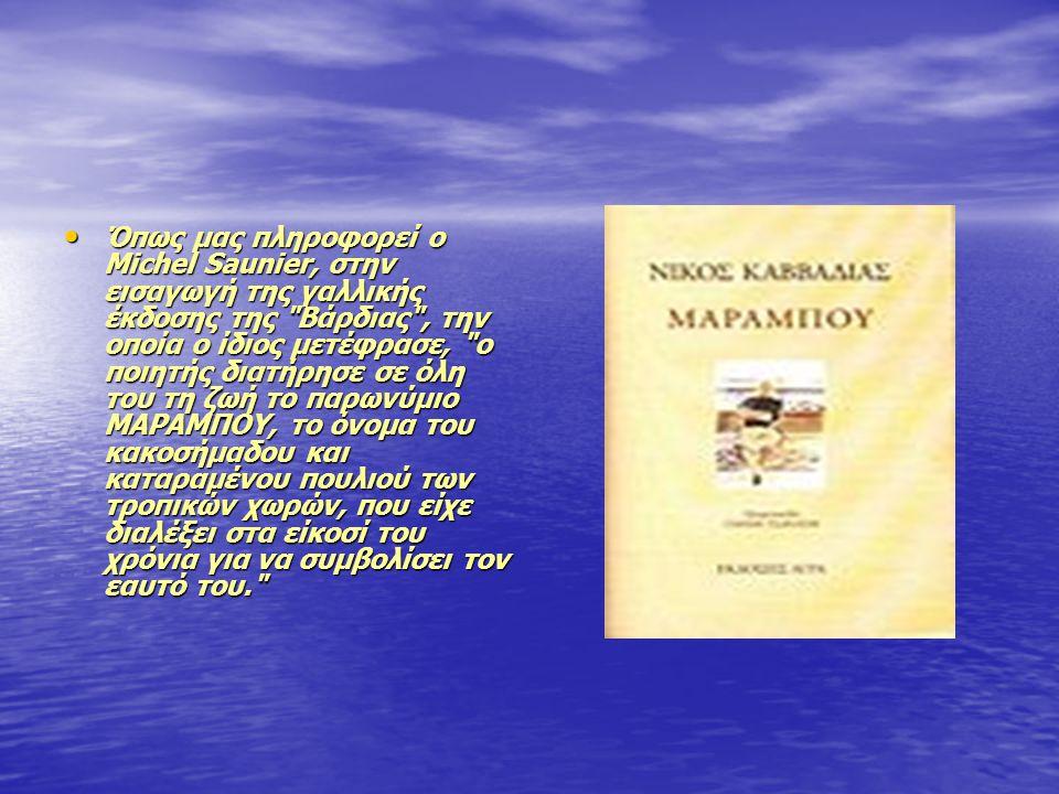 • Όπως μας πληροφορεί ο Michel Saunier, στην εισαγωγή της γαλλικής έκδοσης της