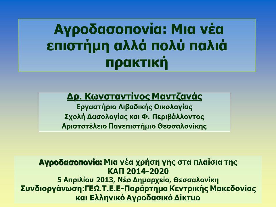 Αγροδασοπονία: Μια νέα επιστήμη αλλά πολύ παλιά πρακτική Δρ. Κωνσταντίνος Μαντζανάς Εργαστήριο Λιβαδικής Οικολογίας Σχολή Δασολογίας και Φ. Περιβάλλον
