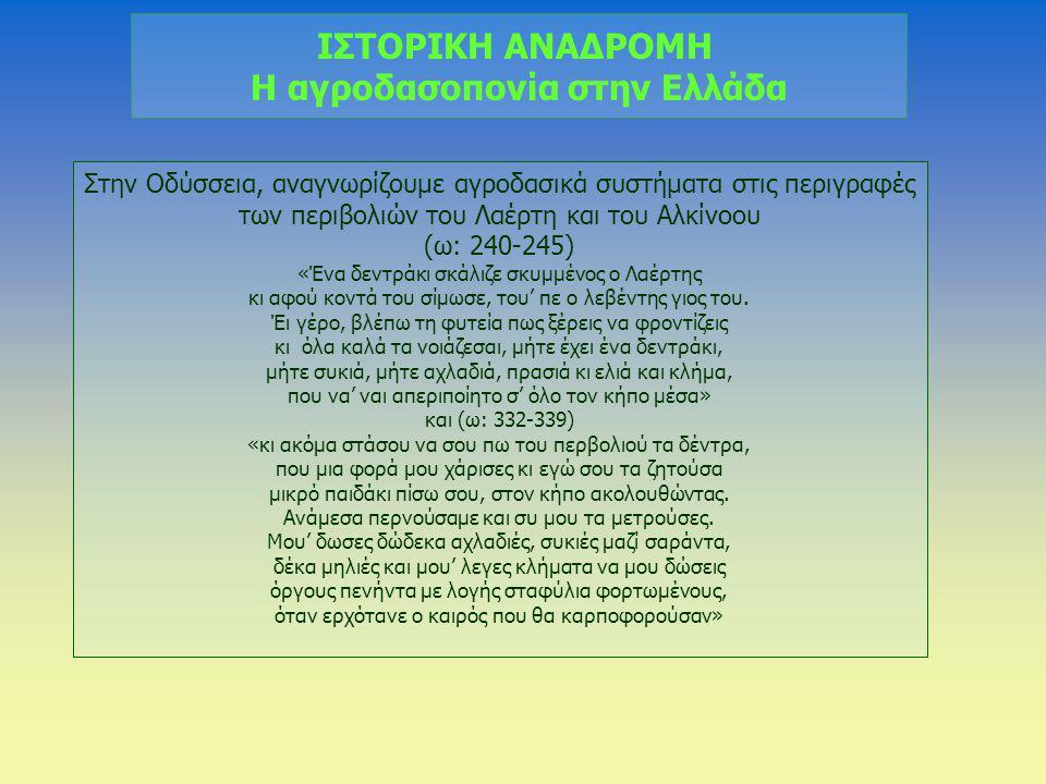 Η αγροδασοπονία στην Ελλάδα Στην Οδύσσεια, αναγνωρίζουμε αγροδασικά συστήματα στις περιγραφές των περιβολιών του Λαέρτη και του Αλκίνοου (ω: 240-245)