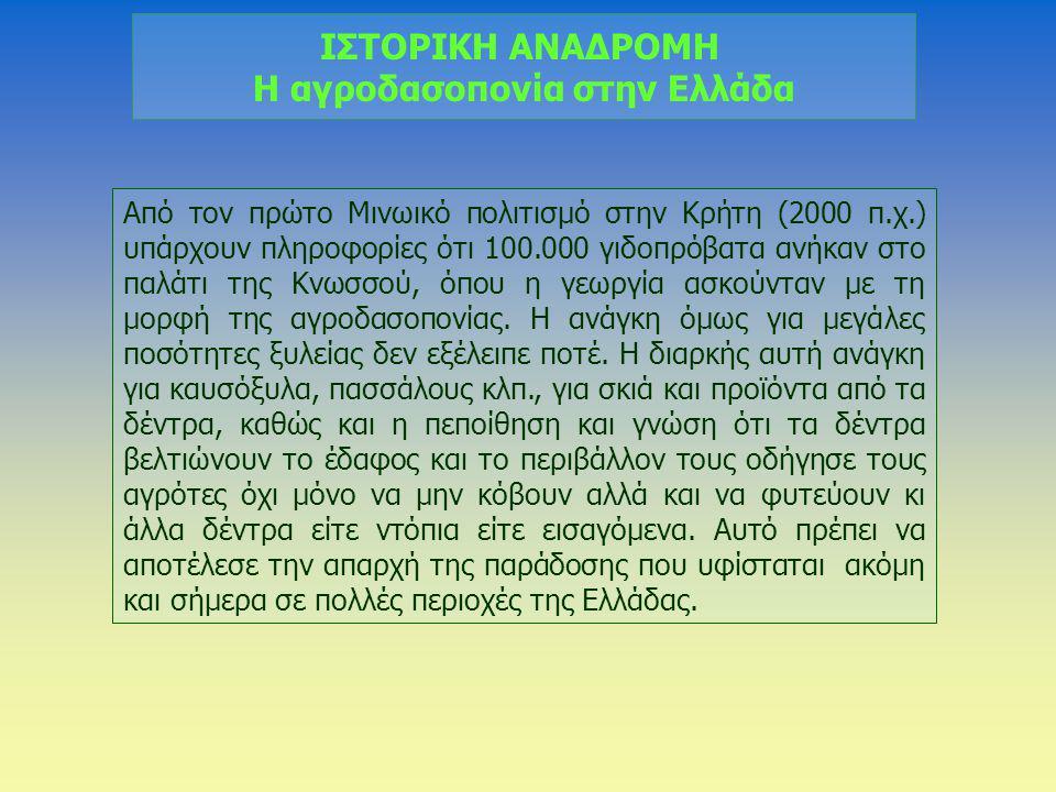 Από τον πρώτο Μινωικό πολιτισμό στην Κρήτη (2000 π.χ.) υπάρχουν πληροφορίες ότι 100.000 γιδοπρόβατα ανήκαν στο παλάτι της Κνωσσού, όπου η γεωργία ασκο