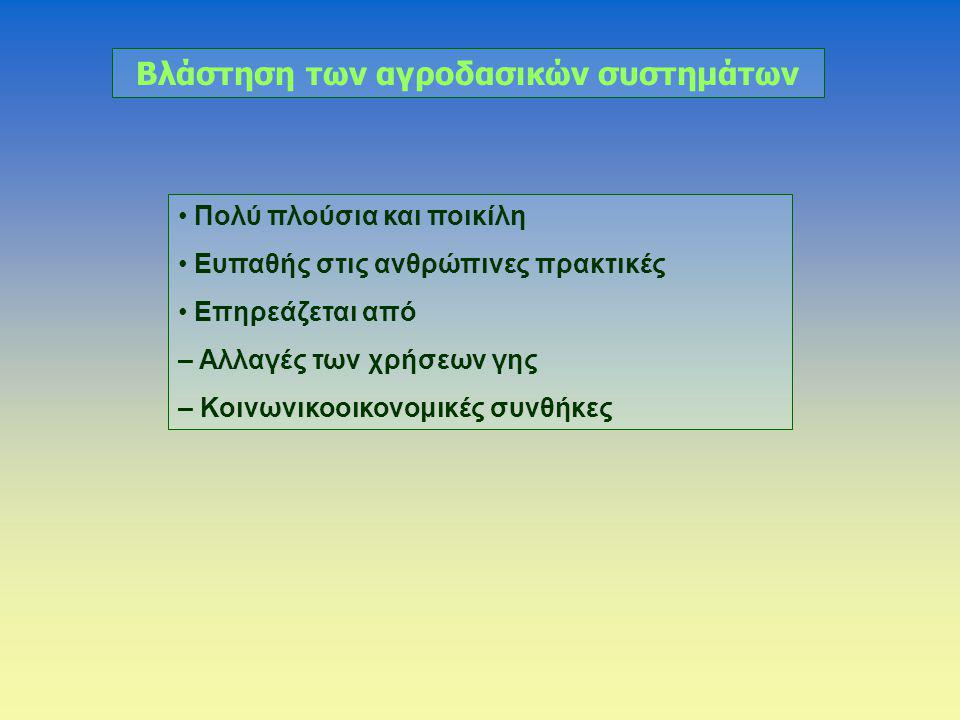 Βλάστηση των αγροδασικών συστημάτων • Πολύ πλούσια και ποικίλη • Ευπαθής στις ανθρώπινες πρακτικές • Επηρεάζεται από – Αλλαγές των χρήσεων γης – Κοινω
