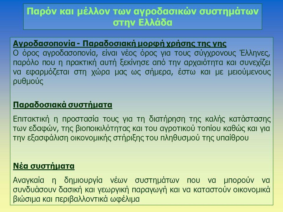 Παρόν και μέλλον των αγροδασικών συστημάτων στην Ελλάδα Αγροδασοπονία - Παραδοσιακή μορφή χρήσης της γης Ο όρος αγροδασοπονία, είναι νέος όρος για του