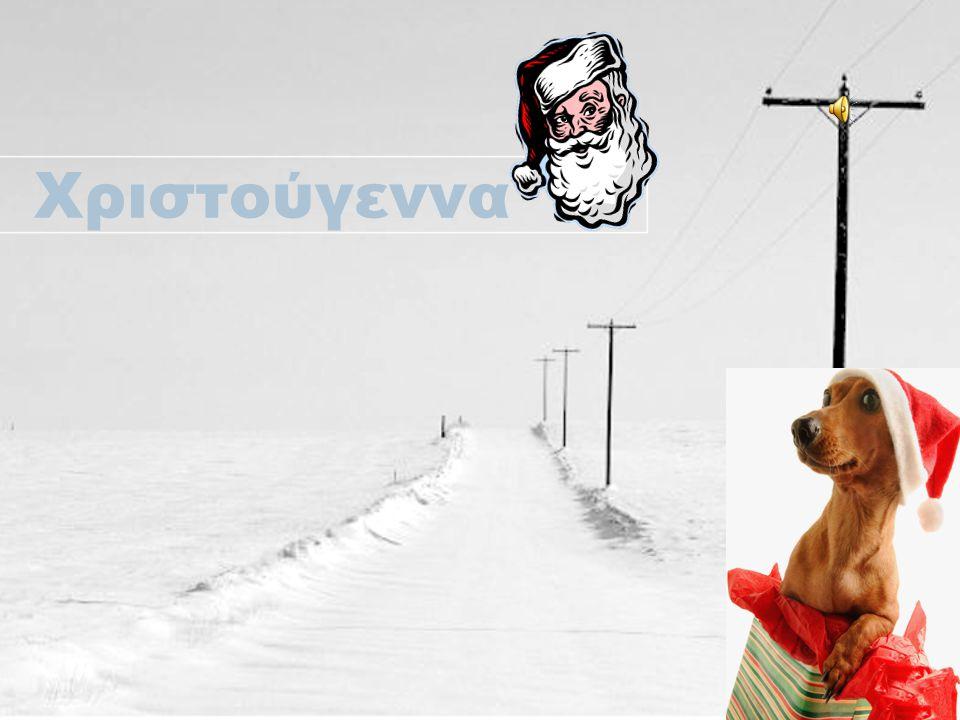 Κάλαντα  Χριστουγεννιάτικα κάλαντα Αττικής  Χριστουγεννιάτικα κάλαντα Αιγαίου  Χριστουγεννιάτικα κάλαντα Βυζαντίου  Χριστουγεννιάτικα κάλαντα Δωδεκανήσων  Χριστουγεννιάτικα κάλαντα Ηπείρου  Χριστουγεννιάτικα κάλαντα Θράκης  Χριστουγεννιάτικα κάλαντα Μακεδονίας Υπάρχουν πάρα πολλά ειδή καλάντων.