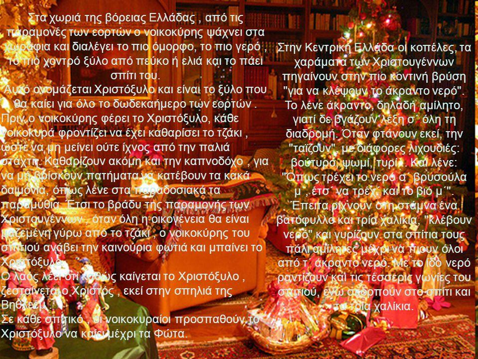 Το χριστουγεννιάτικο δέντρο και η βασιλόπιτα Το στόλισμα του Χριστουγεννιάτικου δέντρου είναι ένα οικογενειακό γεγονός.