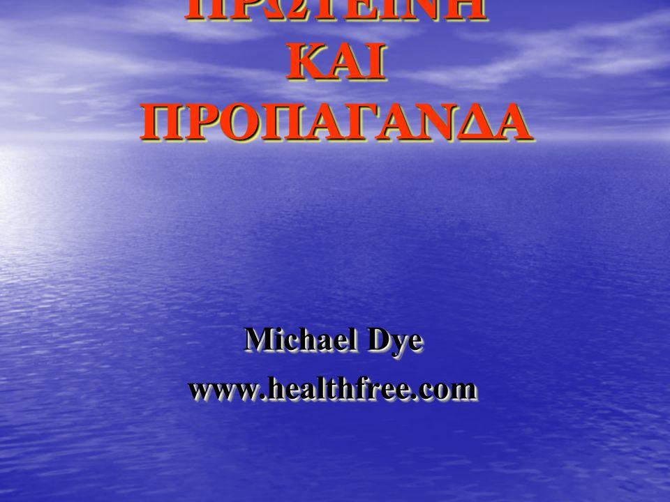 ΠΡΩΤΕΪΝΗ ΚΑΙ ΠΡΟΠΑΓΑΝΔΑ Michael Dye www.healthfree.com www.healthfree.com