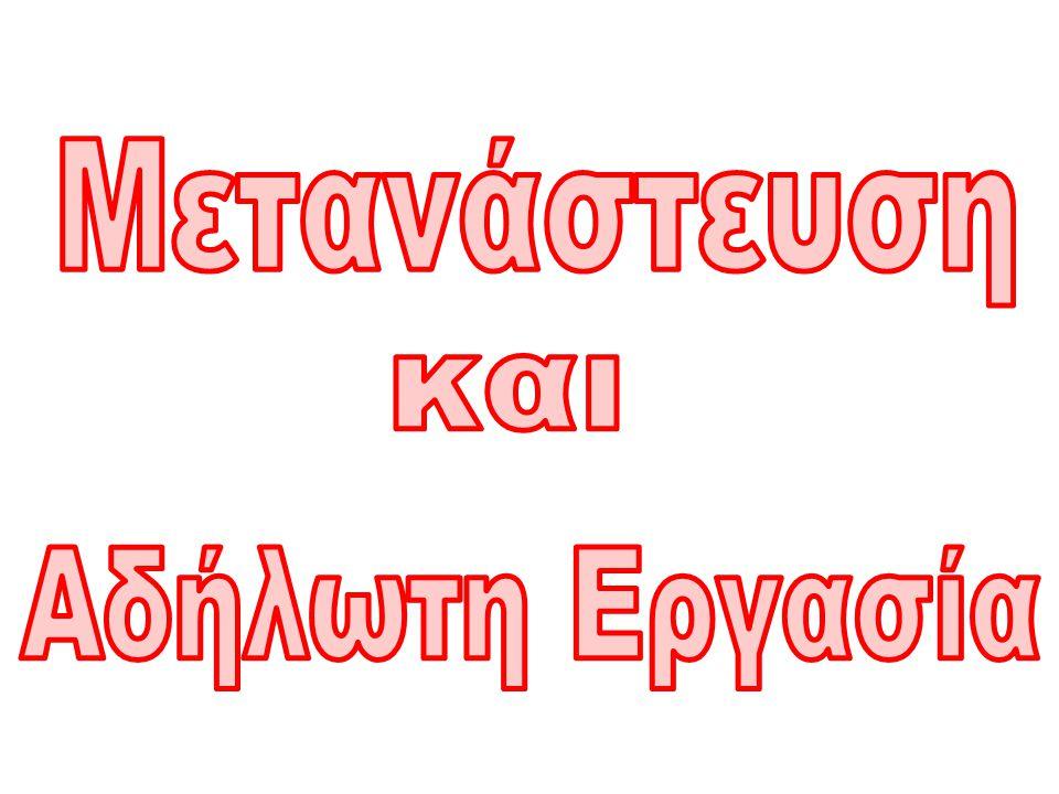 Τι σήμαινε μακροπρόθεσμα αυτή η επιλογή; Πρόκειται για μια στρατηγική επιλογή του ελληνικού κράτους η οποία πρέπει να γίνει κατανοητή στο πλαίσιο της ιδιότυπης σχέσης «εξευρωπαϊσμού» και «εκσυγχρονισμού» που χαρακτηρίζει την πολιτική απέναντι στην εργασία από τη δεκαετία του 90 και μετά.